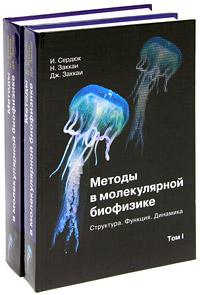 Методы в молекулярной биофизике. Структура, функция, динамика (комплект из 2 книг)