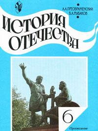 История Отечества. 6 класс