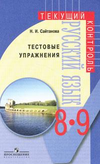 Русский язык. Тестовые упражнения. 8—9 классы