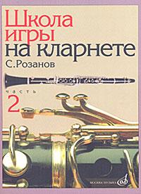 Школа игры на кларнете. Часть 2