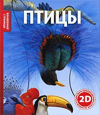 Птицы. Роберт Коуп