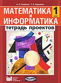 Математика и информатика. 1 класс. Тетрадь проектов