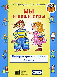 Литературное чтение. 1 класс. Мы и наши игры. Т. С. Троицкая, О. Е. Петухова
