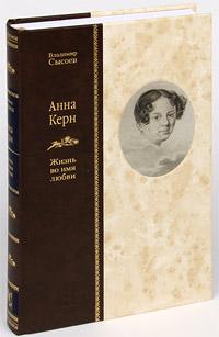 Анна Керн. Жизнь во имя любви (подарочное издание)