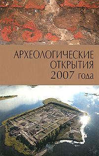 Археологические открытия 2007 года