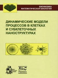 Динамические модели процессов в клетках и субклеточных наноструктурах