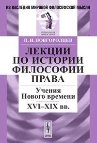 Лекции по истории философии права. Учения Нового времени. XVI-XIX вв
