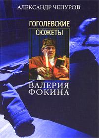 Гоголевские сюжеты Валерия Фокина