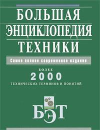 Большая энциклопедия техники ( 978-5-699-44190-7 )