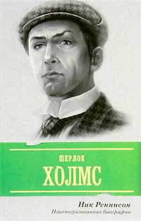 Шерлок Холмс. Неавторизованная биография