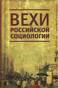 Вехи российской социологии
