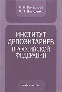 Институт депозитариев в Российской Федерации