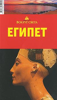 Египет. Путеводитель. В. В. Беляков