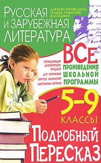 Русская и зарубежная литература. 5-9 классы. Подробный пересказ
