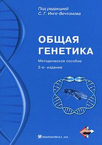 Общая генетика. Методическое пособие (+ CD-ROM)12296407В этой книге представлены методические разработки по курсу Общая генетика, соответствующие учебному плану биолого-почвенного факультета Санкт-Петербургского государственного университета (СПбГУ) в том виде, как он осуществлялся в 2006/07 учебном году. В данном пособии представлены программа курса, развернутый план лекций, подробно изложены практические занятия, представлены также типовые контрольные работы и вопросы для экзамена. Кроме того, издание снабжено CD-диском с иллюстрациями к лекциям. Для студентов высших учебных заведений, обучающихся по направлению 020200 Биология, 020800 Экология и природопользование, 050100 Естественно-научное образование, 110000 Сельское и рыбное хозяйство, преподавателей университетов, медицинских, педагогических и сельскохозяйственных вузов.