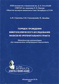 Порядок проведения микроскопического исследования мазков из урогенитального тракта. Методические рекомендации для специалистов лабораторной диагностики