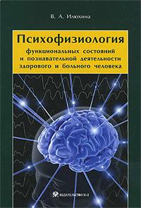 Психофизиология функциональных состояний и познавательной деятельности здорового и больного человека ( 978-5-94869-089-6 )