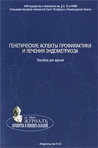 Генетические аспекты профилактики и лечения эндометриоза ( 5-94869-030-X )