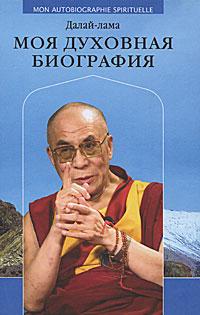 Моя духовная биография