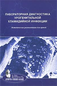 Лабораторная диагностика урогенитальной хламидийной инфекции