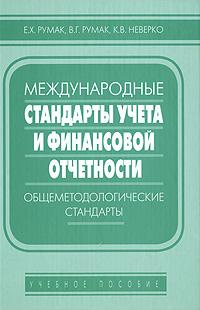 Международные стандарты учета и финансовой отчетности. Общеметодологические стандарты