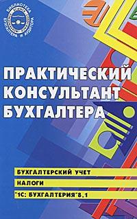 Практический консультант бухгалтера. В. М. Богаченко, Н. А. Кириллова, Е. М. Сухарева
