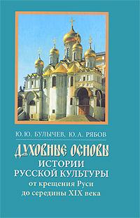 Духовные основы истории русской культуры от крещения Руси до середины XIX века