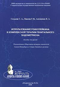 Использование ронколейкина в комплексной терапии генитального эндометриоза