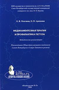 Медикаментозная терапия и профилактика геcтоза