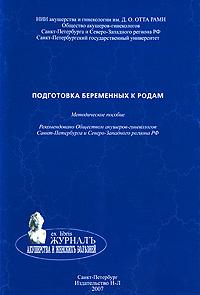 Подготовка беременных к родам ( 978-5-94869-038-4 )