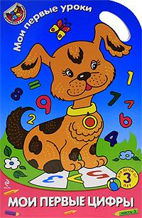 Мои первые цифры. Часть 3. Раскраски с наклейками для детей от 3 лет12296407Самое лучшее обучение для ребенка - занимательная игра. Раскрашивая рисунки в этой книжке, он будет знакомиться с формой и цветом на примере растений: плодовых деревьев и цветов, а заодно - потренирует свои пальчики. Помогите ему в этом. Начните с того, что подпишите вместе с ребенком книжку, ведь это его первая учебная книга! Помогите малышу наклеить первые картинки - веселые Карандаши - и прочитайте их обращение к нему. Карандаши будут сопровождать маленького ученика по всей книге. Они и подскажут, что нужно сделать, и загадают загадки. Обязательно прочитайте их ребенку и разгадайте вместе с ним. Не забудьте, что на каждую страницу нужно наклеить картинку - образец для раскрашивания. Помогите ребенку выбрать карандаш или краску нужного цвета. Во время раскрашивания называйте ребенку цвета, описывайте формы - он непременно это запомнит. Пусть ребенок завершит работу на каждой странице небольшой разминкой - обведет пальчике предложенные для этого рисунки. Помогите ему...