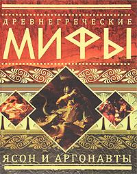 Древнегреческие мифы. Ясон и аргонавты
