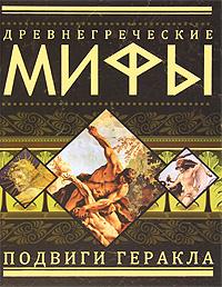 Древнегреческие мифы. Подвиги Геракла