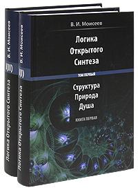Логика Открытого Синтеза. В 2 томах. Том 1. Структура, Природа и Душа (комплект из 2 книг)