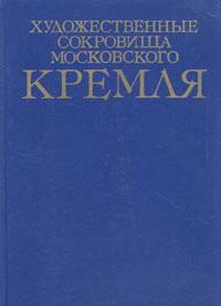 Художественные сокровища Московского Кремля