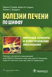Вирусные гепатиты и холестатические заболевания