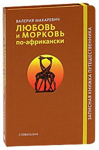 Любовь и морковь по-африкански ( 978-5-387-00160-4 )