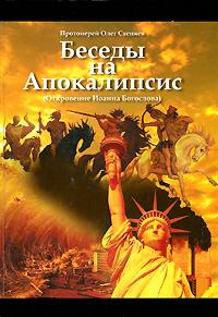 Беседы на Апокалипсис (Откровение Иоанна Богослова)