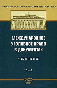 Международное уголовное право в документах. В 2 томах. Том 2
