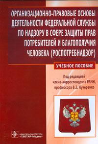 Организационно-правовые основы деятельности Федеральной службы по надзору в сфере защиты прав потребителей и благополучия человека (Роспотребнадзор)