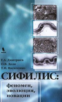 Сифилис. Феномен, эволюция, новации
