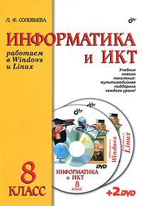Информатика и ИКТ. 8 класс (+ 2 DVD)12296407Учебник предназначен для изучения курса информатики и ИКТ в 8-м классе, является частью учебно-методического комплекта для общеобразовательных школ. Соответствует действующему государственному образовательному стандарту, ориентирован на поступившее в школы лицензионное программное обеспечение. Рассматриваются теоретические основы информатики, аппаратное и программное обеспечение компьютера, история развития вычислительной техники, сетевые технологии, Интернет, средства обработки текстовой информации, настольные издательские системы. Прилагаются два DVD с электронными учебниками (для работы в ОС Windows и Linux), которые содержат около 400 обучающих и демонстрационных видеосюжетов, мультимедийные тесты для самоконтроля, практические работы к каждой теме. Для учащихся 8 классов общеобразовательных школ.