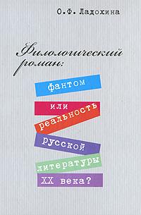 Филологический роман: фантом или реальность русской литературы XX века? ( 978-5-91763-042-7 )