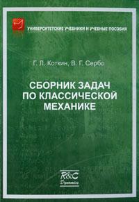 Сборник задач по классической механике