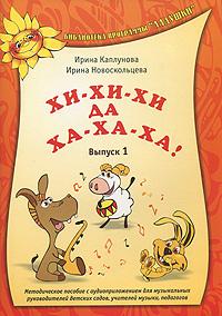 Хи-хи-хи да ха-ха-ха! Выпуск 1 (+ CD). Ирина Каплунова, Ирина Новоскольцева