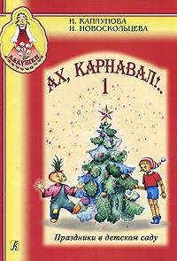 Праздники в детском саду. Ах, карнавал!.. Выпуск 1 (+ CD)
