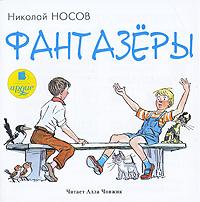 Фантазеры (аудиокнига MP3)12296407Смешные, трогательные и одновременно поучительные рассказы Николая Носова - любимые книги для нескольких поколений юных читателей. Ведь его герои - фантазеры и выдумщики, озорники и непоседы, которые вечно попадают в неожиданные забавные ситуации, - так похожи на современных мальчишек и девчонок!