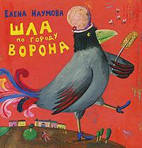 Елена Наумова Шла по городу ворона