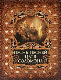 Песнь песней царя Соломона (подарочное издание)