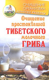Очищение простоквашей тибетского молочного гриба ( 978-5-17-069604-8 )
